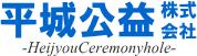 総合葬祭式場 平城セレモニーホール
